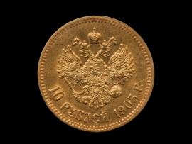 5097 10 рублей 1903 г. Николай II
