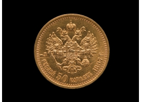7 рублей 50 копеек 1897 г. Николай II