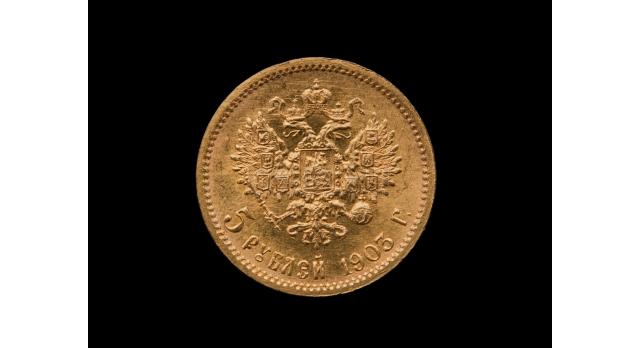 5 рублей 1903 г. Николай II \ Оригинал клеймо А Р [нум-14]