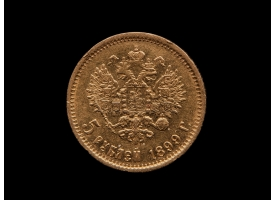 5 рублей 1899 г. Николай II